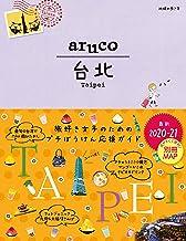 表紙: 地球の歩き方 aruco03 台北 2020-2021 (地球の歩き方aruco)   地球の歩き方編集室