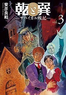 乾と巽—ザバイカル戦記—(3) (アフタヌーンコミックス)