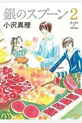 銀のスプーン(2) (Kissコミックス) Kindle版