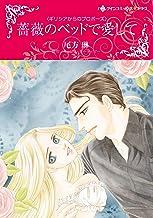 薔薇のベッドで愛して (ハーレクインコミックス・キララ)