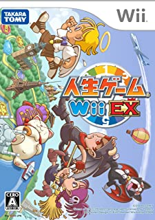 人生ゲームWii EX