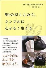 表紙: 99の持ちもので、シンプルに心かるく生きる | 赤松梨恵