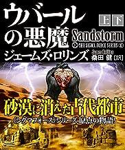 表紙: ウバールの悪魔【上下合本版】 シグマフォースシリーズ (竹書房文庫)   桑田健