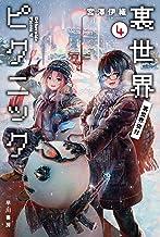 表紙: 裏世界ピクニック4 裏世界夜行 (ハヤカワ文庫JA) | 宮澤 伊織