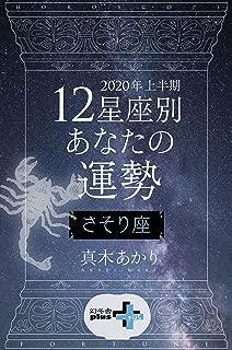 2020年上半期 12星座別あなたの運勢 さそり座 (幻冬舎plus+)