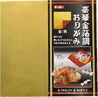 Double Sided Gold Foil/Red Paper Origami (9.5 inch 5 sheets)