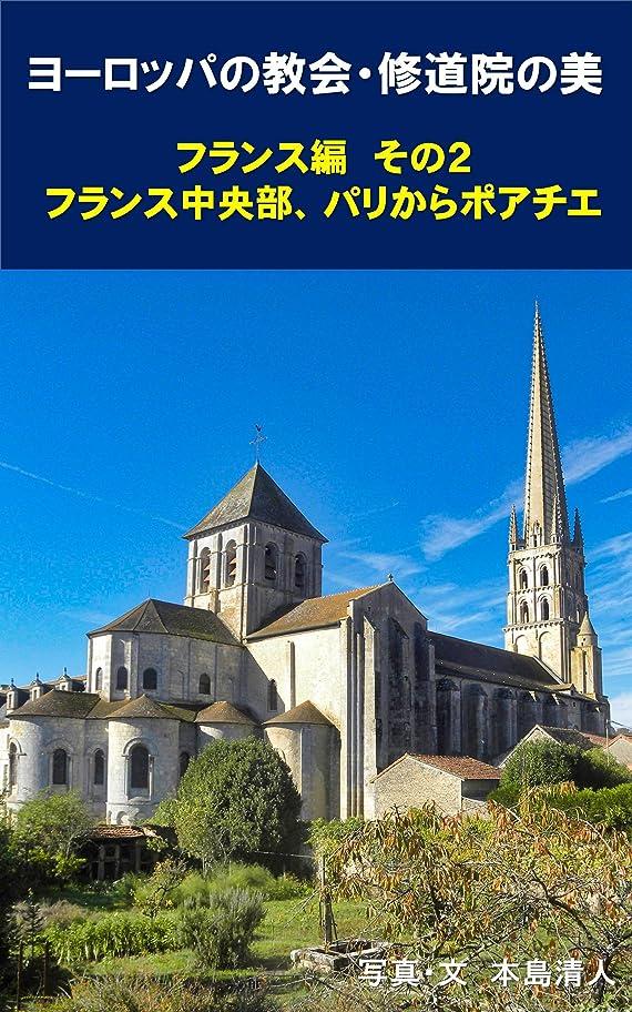 細胞姉妹キャンバスヨーロッパの教会?修道院の美 フランス編 その2: フランス中央部 パリからポアチエ