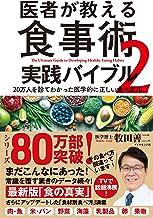 表紙: 医者が教える食事術2 実践バイブル――20万人を診てわかった医学的に正しい食べ方70 | 牧田 善二