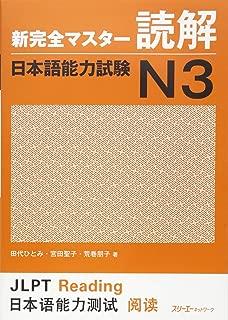 Shin Kanzen Master N3 Reading Dokkai Jlpt Japan Language Proficiency Test