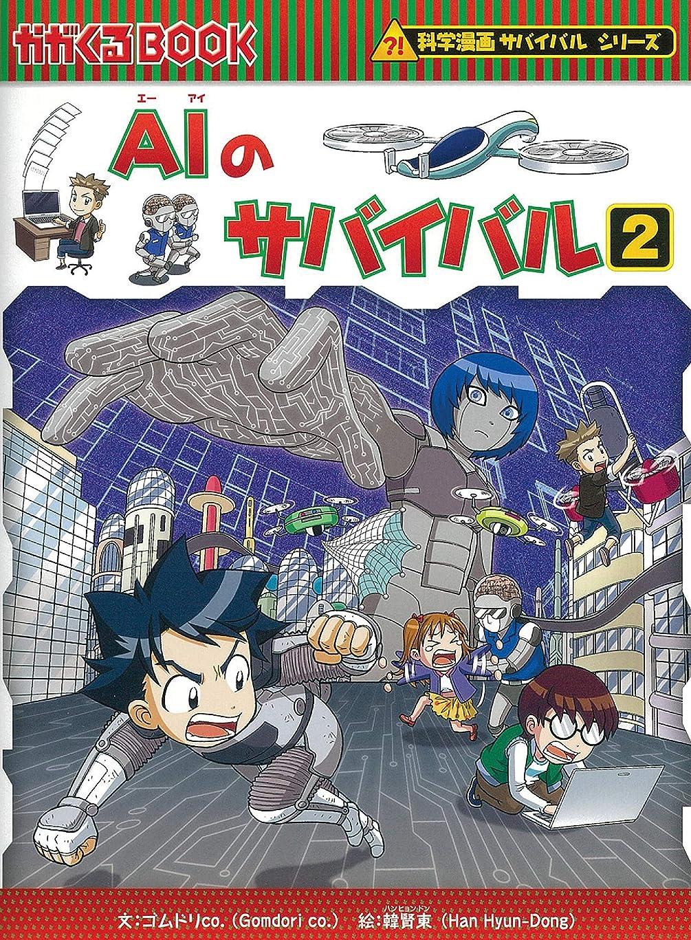 ポーンホームボイラーAIのサバイバル 2 (科学漫画サバイバルシリーズ63)
