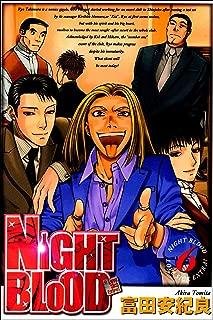 NIGHT BLOOD 6巻