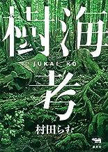 表紙: 樹海考 | 村田らむ