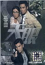 Eye in the Sky (TVB Drama, English subtitles)