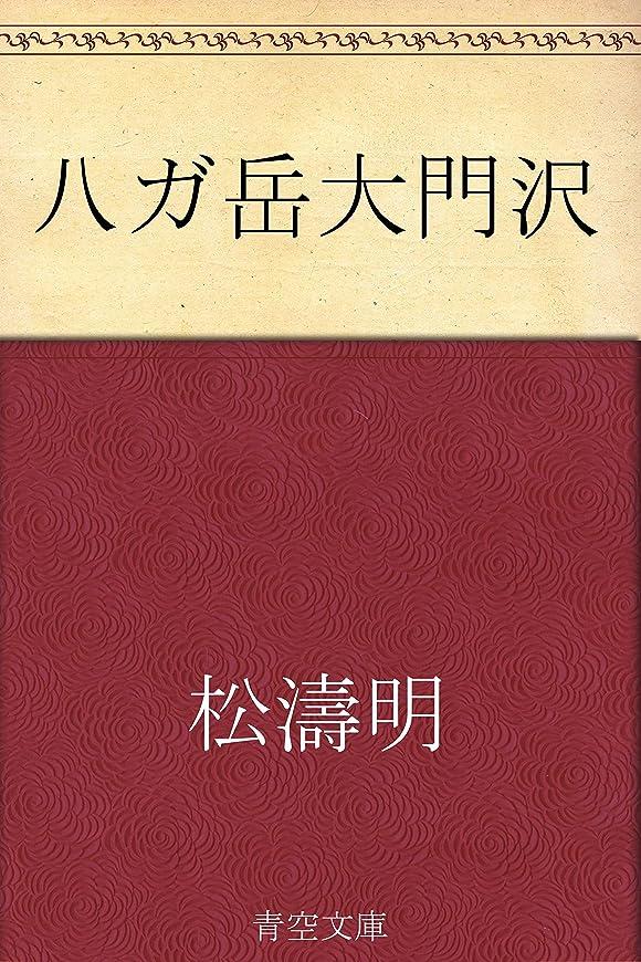 風味美容師小麦粉八ガ岳大門沢