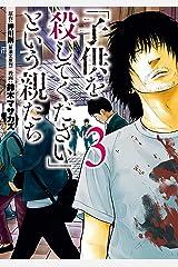 「子供を殺してください」という親たち 3巻: バンチコミックス Kindle版