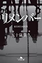 表紙: リメンバー (幻冬舎文庫)   五十嵐貴久