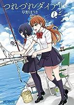 表紙: つれづれダイアリー 1 (MFコミックス アライブシリーズ) | 草野 ほうき