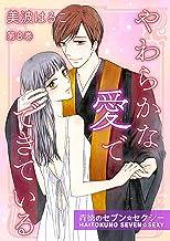 表紙: やわらかな愛でできている~背徳のセブン☆セクシー~(8) (セキララ文庫)   はるこ
