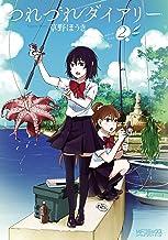 表紙: つれづれダイアリー 2 (MFコミックス アライブシリーズ) | 草野 ほうき