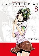 表紙: Back Street Girls(8) (ヤングマガジンコミックス) | ジャスミン・ギュ