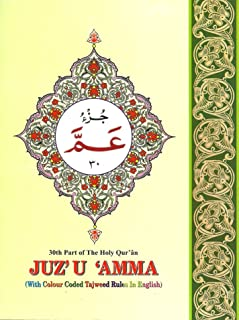 Juz Amma (With Colour Coded Tajweed Rules in English)