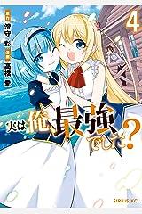 実は俺、最強でした?(4) (シリウスコミックス) Kindle版