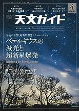 表紙: 天文ガイド2020年4月号 | 天文ガイド編集部