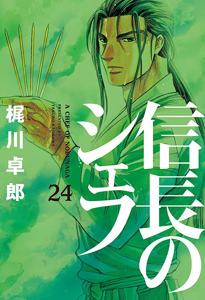 鋼打撃授業料信長のシェフ 24巻 (芳文社コミックス)
