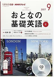 NHK CD テレビ おとなの基礎英語 2017年9月号 (語学CD)