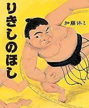 表紙: りきしのほし (こどもプレス) | 加藤休ミ