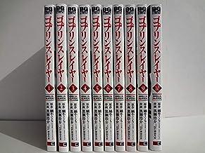 ゴブリンスレイヤー コミック 全10冊セット