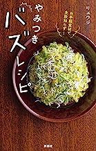 表紙: お手軽食材で失敗知らず! やみつきバズレシピ (扶桑社BOOKS) | リュウジ