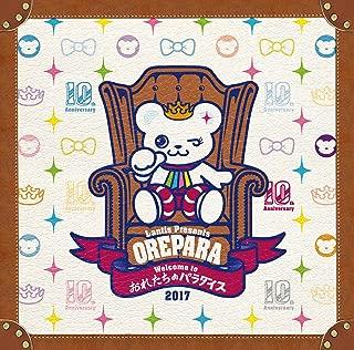 おれパラ 10th Anniversary 〜Welcome to Paradise〜
