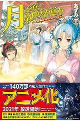 【SS付き】月が導く異世界道中15 (アルファポリス) Kindle版