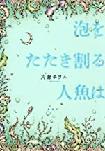 表紙: 泡をたたき割る人魚は   片瀬チヲル
