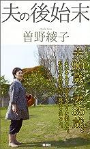 表紙: 夫の後始末 | 曽野綾子