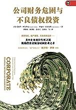 公司财务危困与不良债权投资(债务危机、破产重整、不良债权投资……美国企业独特生死之道,机构投资者掘金财困企业之术。)