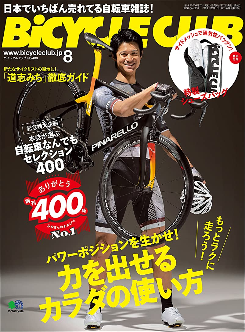 とおしゃれな主BiCYCLE CLUB (バイシクルクラブ)2018年8月号 No.400[雑誌]