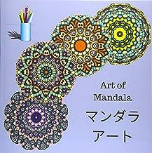 Art of Mandala: 大人のための塗り絵本、楽しい、簡単でリラックスできる塗り絵曼荼羅でストレス解消、あなたとあなたの好きなもののための素晴らしい贈り物 (曼荼羅。)