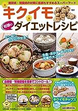 表紙: わかさ夢MOOK56 キクイモ 奇跡のダイエットレシピ (WAKASA PUB) | わかさ・夢21編集部