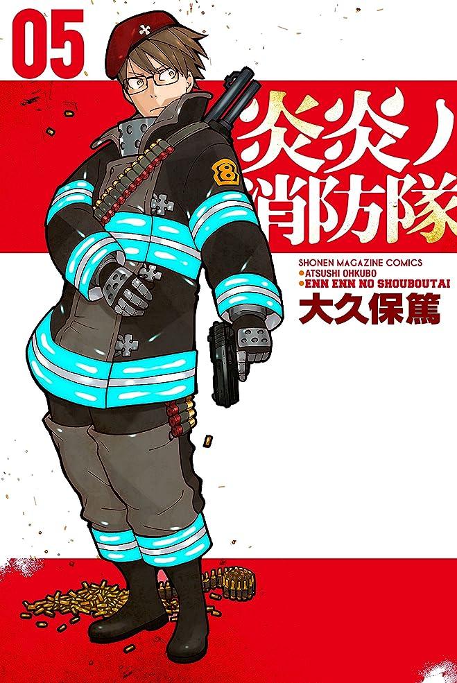 の慈悲で夕食を作る移動する炎炎ノ消防隊(5) (週刊少年マガジンコミックス)