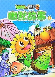 幽默故事(4)/植物大战僵尸
