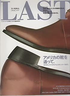 男の靴雑誌。LAST(ラスト) vol.6