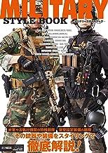 表紙: MILITARY STYLE BOOK -ミリタリースタイルブック- (ホビージャパンMOOK)   アームズマガジン編集部