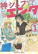 表紙: 神シュフ☆エンタ 1巻 (まんがタイムコミックス) | 胡桃ちの