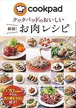表紙: クックパッドのおいしい厳選!お肉レシピ クックパッドのおいしい厳選!レシピ   クックパッド株式会社
