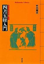 表紙: 四書五経入門 (平凡社ライブラリー320)   竹内 照夫