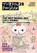 フリースタイル28 特集:THE BEST MANGA 2015 このマンガを読め!