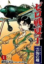 表紙: ゼロ戦夏子(1)《雲海の翔》 | 篠原とおる
