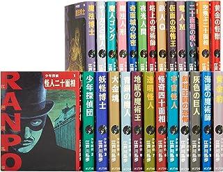 少年探偵・江戸川乱歩 全26巻